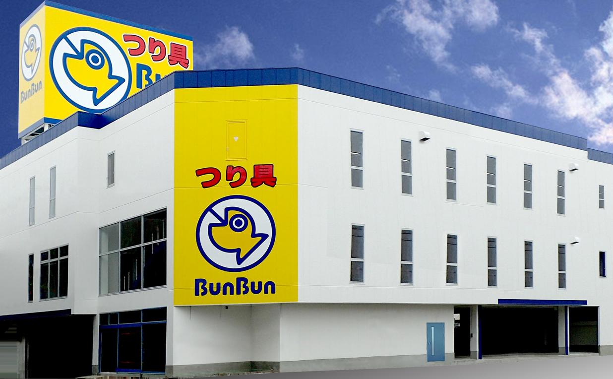 つり具のBunBun高井田店のアイキャッチ画像